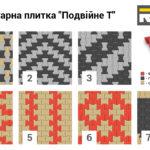 Тротуарна плитка «Подвійне Т» вражає грою кольорів