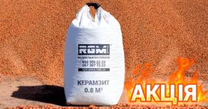 керамзит RGM group