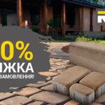 Акція на передзамовлення плитки і бордюр «Якість вище – ціни нижче»