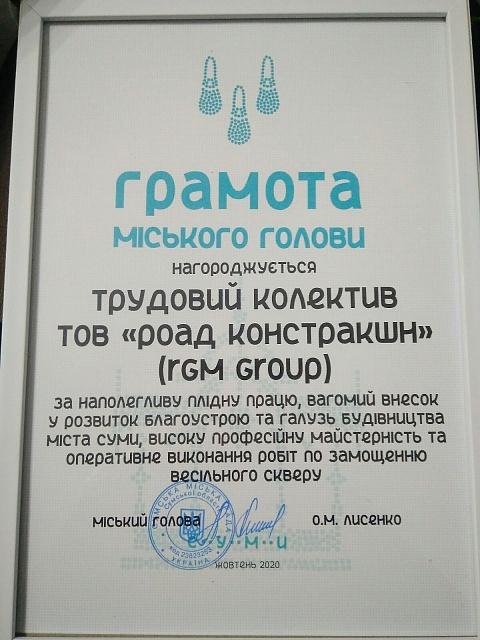 грамота для RGM group