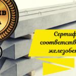 Прорыв года 2020 — сертификат соответствия на сваи забивные железобетонные