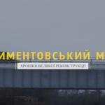 Презентуємо фільм про Климентовський міст!