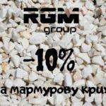 Знижка на мармурову крихту від RGM group: -10% причин нарешті зайнятися ландшафтним дизайном