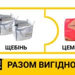 Вигідно разом: Щебінь + Цемент = Акційна пропозиція