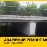 RGM group завершило ремонт чергового мосту