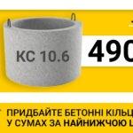Акція від RGM group: придбайте бетонні кільця у Сумах за найнижчою ціною!