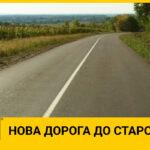 Нова дорога до Старого Села від RGM group