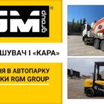 Бетонозмішувач і «Кара»: поповнення в автопарку спецтехніки RGM group