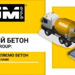Якісний бетон від RGM group: ми доставляємо бетон за всіма правилами