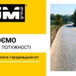 Працюємо на повній потужності: про ремонт дороги у Бездрицькій ОТГ