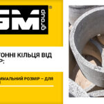 Залізобетонні кільця від RGM group: обираємо оптимальний розмір – для вашої потреби