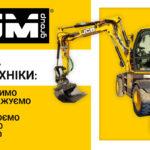 Оренда спецтехніки RGM group: перевозимо, навантажуємо, риємо, профілюємо, чистимо, будуємо