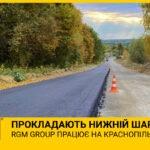Прокладають нижній шар покриття: RGM group працює на дорозі державного значення на Краснопільщині