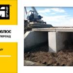 На Сумщині у с.Спірному триває реконструкція ще одного аварійного мостового переходу