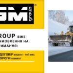 RGM group вже приймає замовлення на зимове утримання: хто підписав договір восени – той має розчищені дороги взимку!