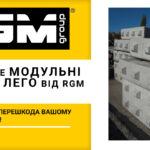 Коли розчин вже «мерзне»: обирайте модульні блоки лего від RGM group і мороз – не перешкода Вашому будівництву!