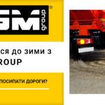 Готуємося до зими з RGM group: чим будемо посипати дороги?