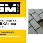 Тротуарна плитка «Бруківка» від RGM group: готові схеми укладки для Вашого натхнення