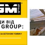 Поради від RGM group: доглядаємо за бетоном узимку правильно