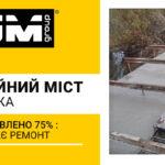 Відновлено 75 %: триває ремонт аварійного мостового переходу у Тростянецькому районі
