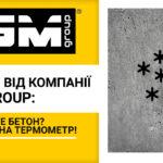 Поради від компанії RGM group: заливаєте бетон? Дивіться на термометр!