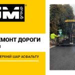 Спеціалісти RGM group влаштовують верхній шар покриття дороги у Краснопіллі
