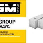 RGM group рекомендує: фундаментні блоки – будівництво без простоїв