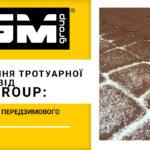 Укладання тротуарної плитки від RGM group: особливості передзимового періоду
